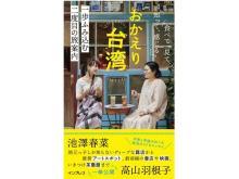おうちで台湾旅行気分!声優と作家による台湾ガイド&エッセイが書籍化