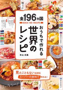 料理で旅行気分を味わってみない?スーパーの食材で作れる「世界196カ国のレシピ本」が全文公開されてるんです◎