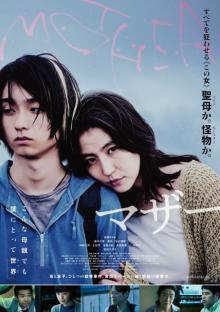 長澤まさみがシングルマザーで映画主演 追加キャストに夏帆、仲野太賀、息子役は新人・奥平大兼