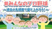 ニッポン放送、プロ野球名場面を放送 ON対決、松坂デビュー戦、ノムさん胴上げが音声で蘇る
