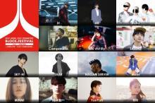 『BLOCK.FESTIVAL Vol.1』、5・5開催 m-floやSKY-HI、MINMIなど第1弾14組を発表