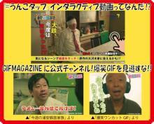 『浦安鉄筋家族』ドラマ映像と原作漫画のインタラクティブ動画 名場面が爆笑GIFに
