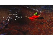 自宅で宇城市への癒し旅!動画「ふわっと、おとな旅 Uki trip」が公開中