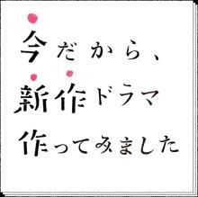 NHK、テレワークだけで新作ドラマ 満島真之介、小日向文世、柴咲コウら出演