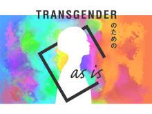 トランスジェンダーのための下着売り場『as is』が新登場!
