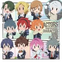TVアニメ『ACTORS -Songs Connection-』  キャラクターソングアルバムの発売が決定!ジャケットデザインも公開! 【アニメニュース】