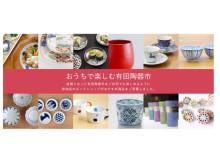 今年はおうちで楽しもう!「Web有田陶器市」4/29より7日間限定開催