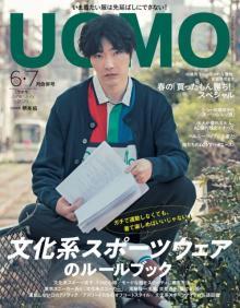 柄本佑が着こなす「文化系スポーツウェア」 大人ファッション誌『UOMO』カバー飾る