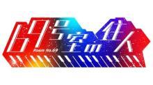 小出祐介&谷口鮪、『69号室の住人』テレワーク出演 各バンドの現状語る、家での過ごし方も紹介