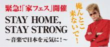 フジテレビ、緊急「家フェス」開催宣言 実行委員長は綾小路翔「俺んとこ来ないで!」