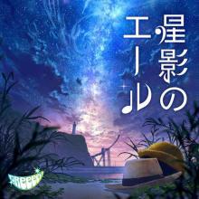 GReeeeN、朝ドラ主題歌「星影のエール」ジャケット画像公開