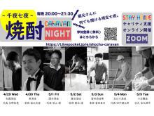 九州酒造メーカー7社による「オンライン焼酎チャリティイベント」に参加しよう!
