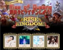 全世界4500万ダウンロードを突破したシミュレーションゲーム『Rise of Kingdoms ―万国覚醒―』が「GW特別企画〜Rise of Queens〜 あの子とライキンしよう!」大会を開催! 【アニメニュース】