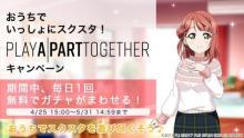 「おうちでいっしょにスクスタ!」PlayApartTogetherキャンペーンのお知らせ 【アニメニュース】