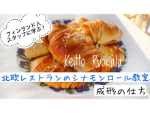 おうち時間を楽しもう!「北欧キッチン」のYouTube動画配信スタート