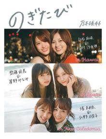 乃木坂46旅行ガイド『のぎたび』表紙画像が解禁 通常版&特別版で異なる雰囲気に