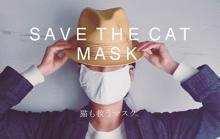 さりげないネコ型×防護服の素材!保護猫の手助けもできちゃうマスクが「ネコリパブリック」からお目見え♡