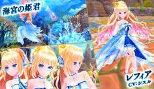 「星界神話 -ASTRAL TALE-」新星霊「海宮の姫君・レフィア」が登場! 【アニメニュース】