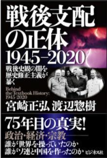 誰が世界を操っていたのか、誰がソ連帝国、巨大中国を作ったのか『戦後支配の正体1945-2020―戦後史観の闇を歴史修正主義が暴く 』 【アニメニュース】