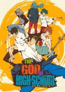 【LINEマンガ】全世界累計閲覧数38億回を記録したオリジナルマンガ『ゴッド・オブ・ハイスクール』が日本でアニメ放送決定 【アニメニュース】