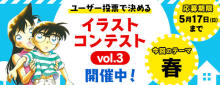 『名探偵コナン公式アプリ』にて、ユーザー投票で決めるイラストコンテストvol.3を開催! 【アニメニュース】