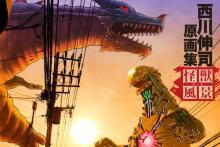 西川伸司原画集『怪獣がいる風景』BOOSTER限定版出版記念プロジェクト! 【アニメニュース】