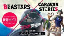 『CARAVAN STORIES』TVアニメ『BEASTARS』とのコラボ開催! 【アニメニュース】