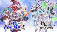 異世界SRPG『社長、バトルの時間です!』『Re:ゼロから始める異世界生活』コラボ本日開始! 【アニメニュース】