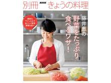 余りがちな野菜を美味しく!野菜レシピ満載「別冊 NHK きょうの料理」