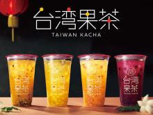"""台湾の人気ティスタンドが監修。「ミスド」からフルーツ×ジャスミンティの""""振って飲む""""フルーツティが登場"""