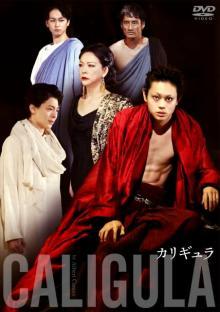 菅田将暉主演『カリギュラ』、8・19にDVD化決定 購入者特典に舞台写真