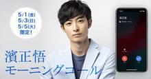 濱正悟、アプリでモーニングコール配信「皆様の朝に少しでも明るいパワーを」