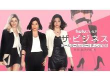 おうちで海外ドラマ漬け!Huluプレミアで日本初上陸「ザ・ビジネス」配信