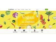 訪日メディア「MATCHA」が『日本ヴィーガンガイド』をリリース