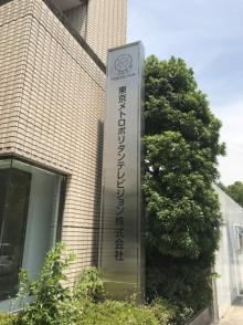 TOKYO MX『5時夢』『バラダン』など4番組 5・7から生放送再開