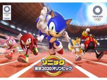 """セガ「ソニック」の""""東京2020オリンピック""""公式モバイルゲームが登場"""