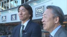 松井秀喜「私もアメリカで家に籠もっている」 池上彰とキューバを訪問した番組放送