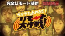 """『カメ止め!』監督&キャストの""""完全リモート""""作品が配信開始 一般から305人出演"""