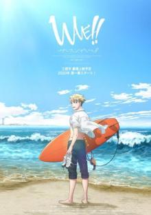 アニメ『WAVE!!』三部作で劇場上映へ 茨城・大洗町を舞台にサーフィンに興じる青春物語