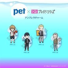 TVアニメ『pet』よりオリジナル描き起こしのアンブレラチャーム/ダイカットクッション等を新発売! 【アニメニュース】