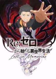「リゼロ」公式スマートフォン向けゲーム『Re:ゼロから始める異世界生活 Lost in Memories』公式Twitter 5万フォロワー突破! 【アニメニュース】
