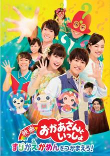 『映画おかあさんといっしょ』Blu-ray/DVD化決定 賀来賢人登場のPV公開
