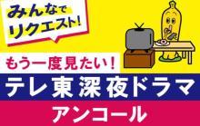 テレビ東京、アンコール放送してほしい深夜ドラマを募集