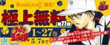 総合電子書籍ストア「BookLive!」にて、『テニスの王子様』1~27巻を期間限定で独占無料配信! 【アニメニュース】