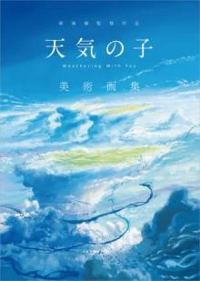映画『天気の子』美術画集いよいよ発売! 美しく緻密な美術背景を240点以上収録した貴重な一冊! 【アニメニュース】