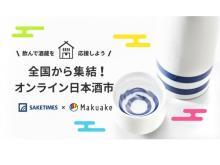 """全国から日本酒が集まる「オンライン日本酒市」で """"家飲み""""が充実!"""