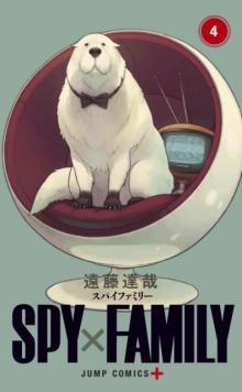 ヒット続く漫画『SPY×FAMILY』累計300万部突破 数々の漫画賞受賞する話題作
