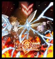 スマートフォン向けRPG「キングスレイド」2020年秋にアニメ化が決定、ビジュアルが公開 【アニメニュース】