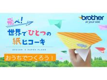 『世界でひとつの紙ヒコーキ』をつくろう!無料オンラインワークショップ