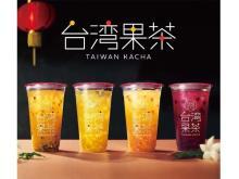 ミスタードーナツ×台湾の人気ティスタンド!振って飲むフルーツティが登場